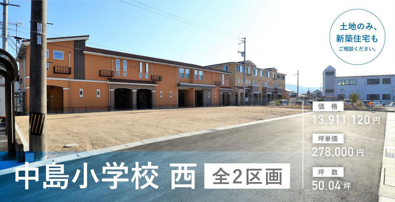 中島小学校 西 全2区画