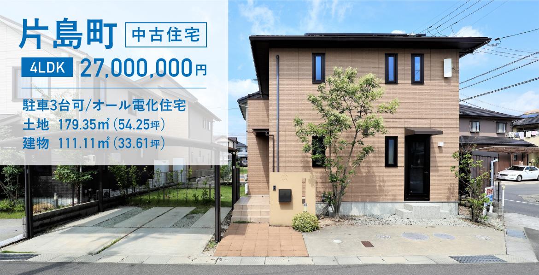 片島町 中古住宅